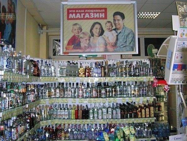 Прилавок спиртных напитков